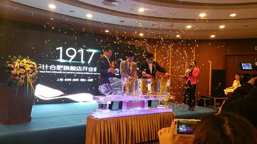 【热烈庆祝1917国际设计集团合肥分公司盛大开业】