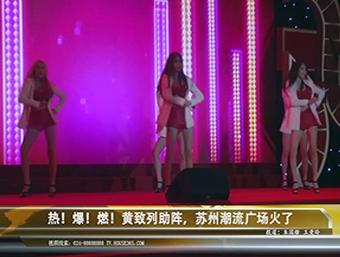 苏州潮流广场视频图