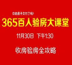 【365幸福安家】百人验房大课堂征集令,现场发365验房单――11月30日不见不散