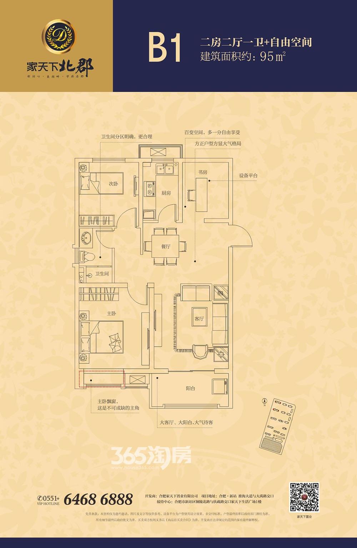 家天下北郡B1户型图