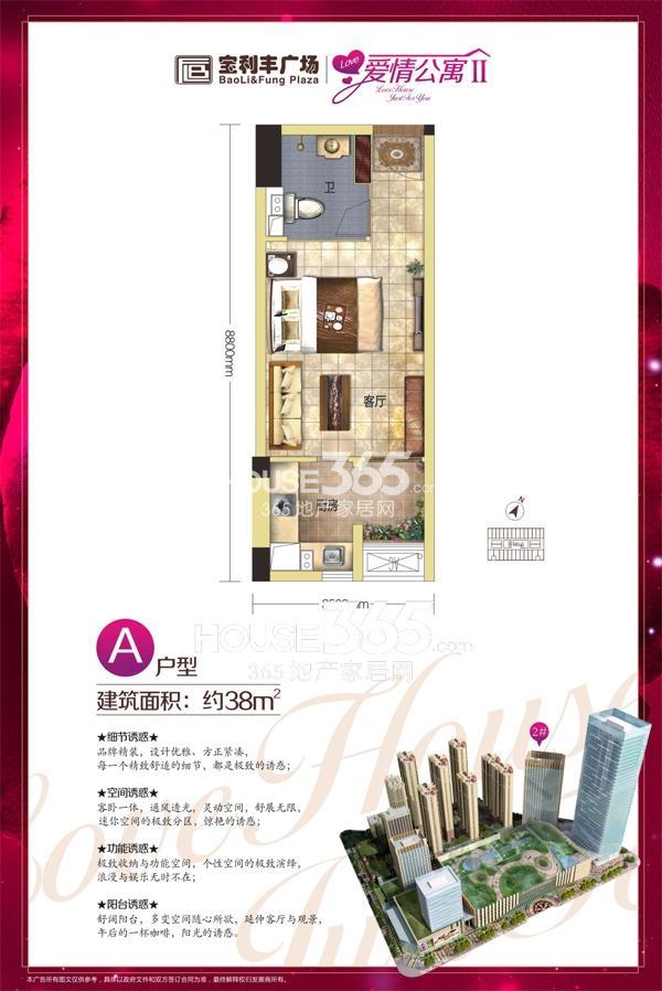 宝利丰广场公寓A户型