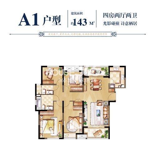 A1户型143㎡四房两厅两卫