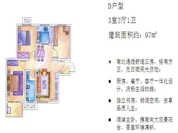 曲江林语D户型三室二厅一卫 97㎡