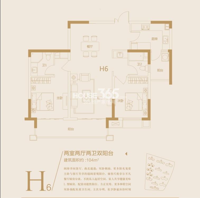 麒麟山庄H6户型图约104㎡