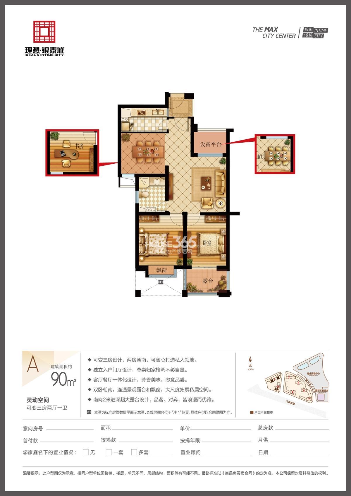 理想银泰城1、2号楼A户型90方三房两厅一卫户型图