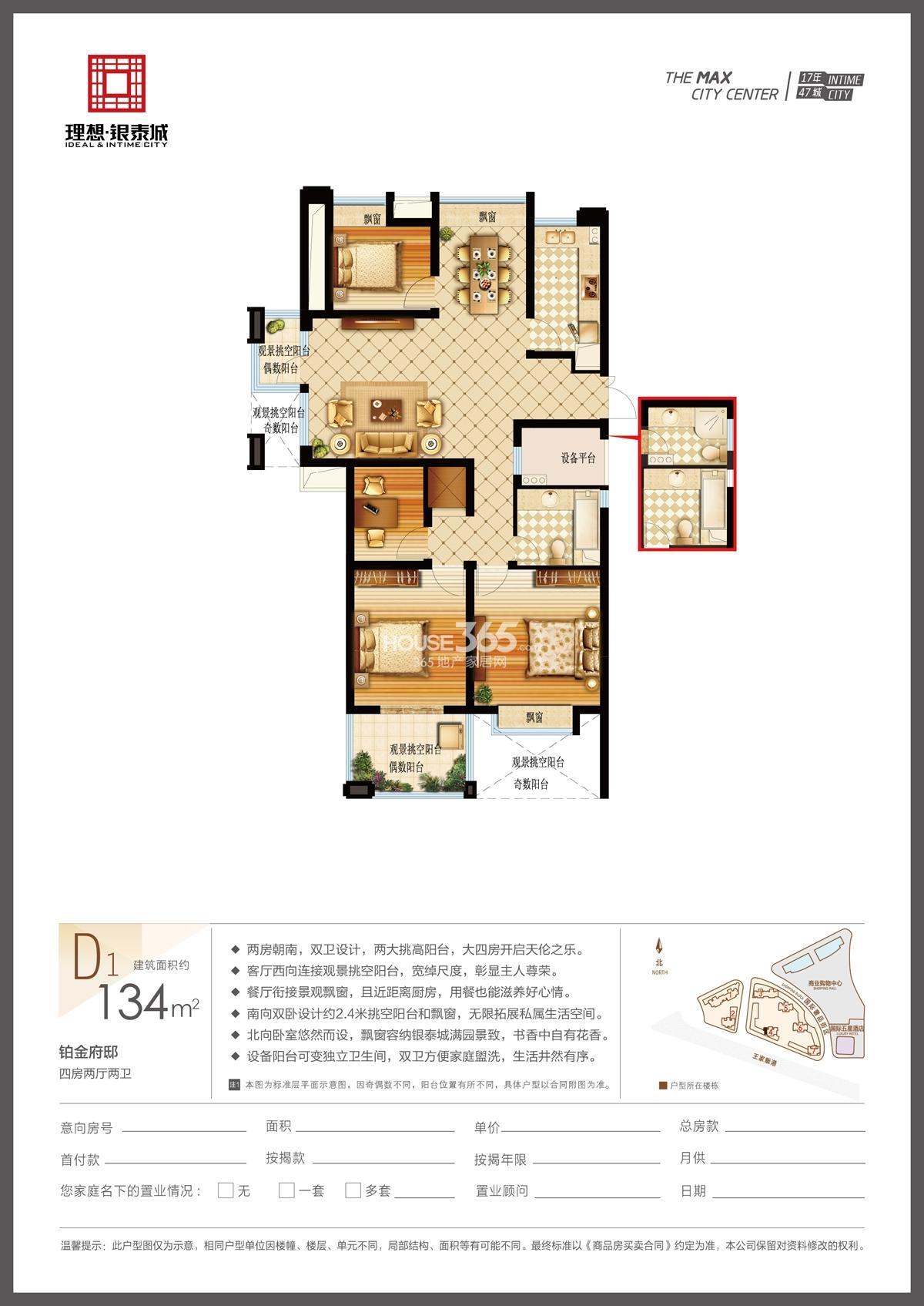 理想银泰城4号楼D1户型134方四房两厅两卫户型图