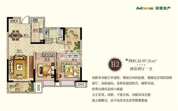 B2两房两厅一卫90.32~97.31㎡