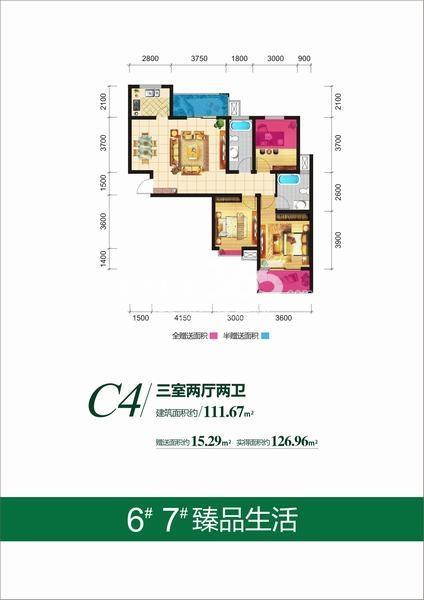天香心苑6#、7#臻品生活C4户型三室两厅两卫111.67平米