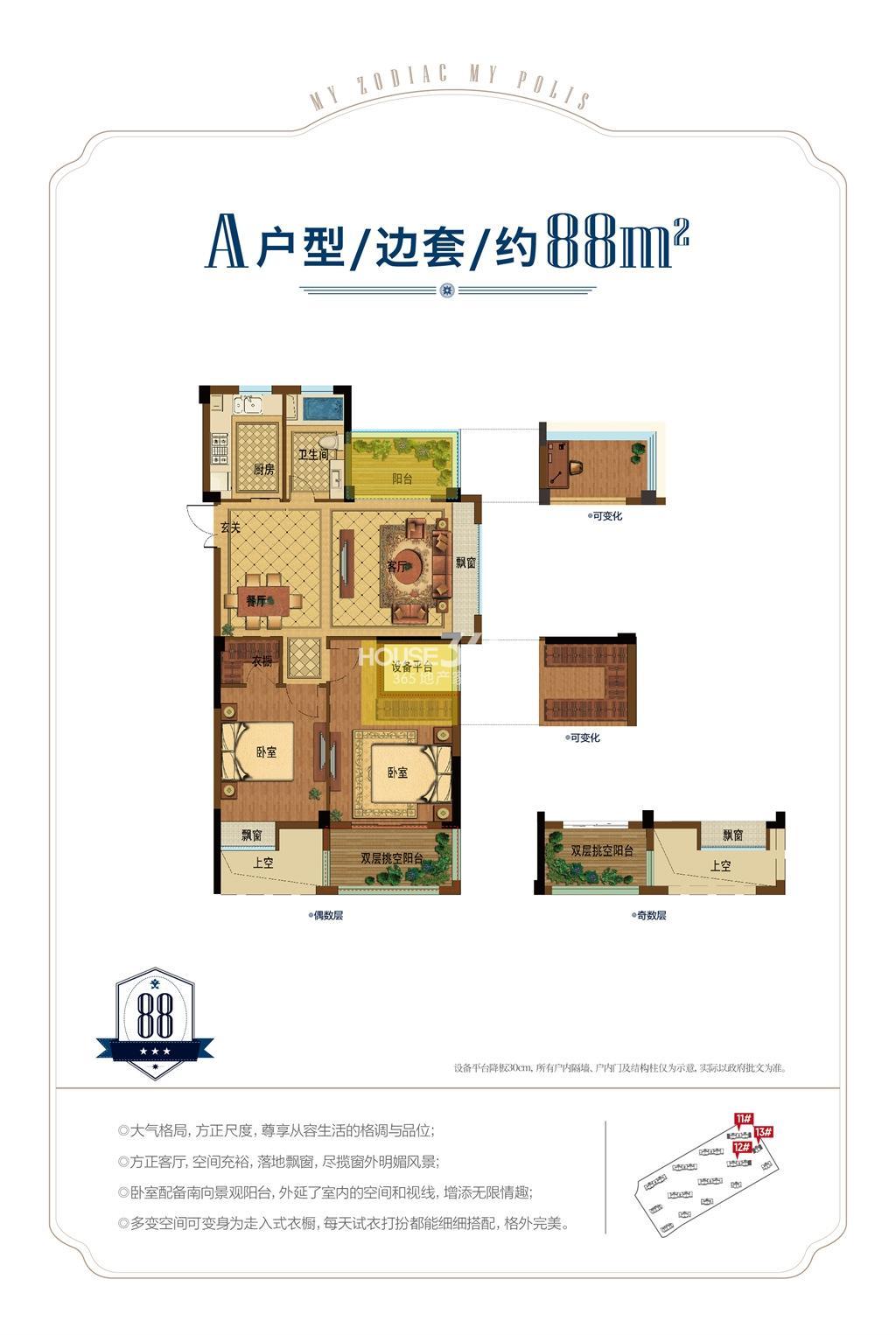昆盛肖邦A户型边套88方(11、12、13号楼)