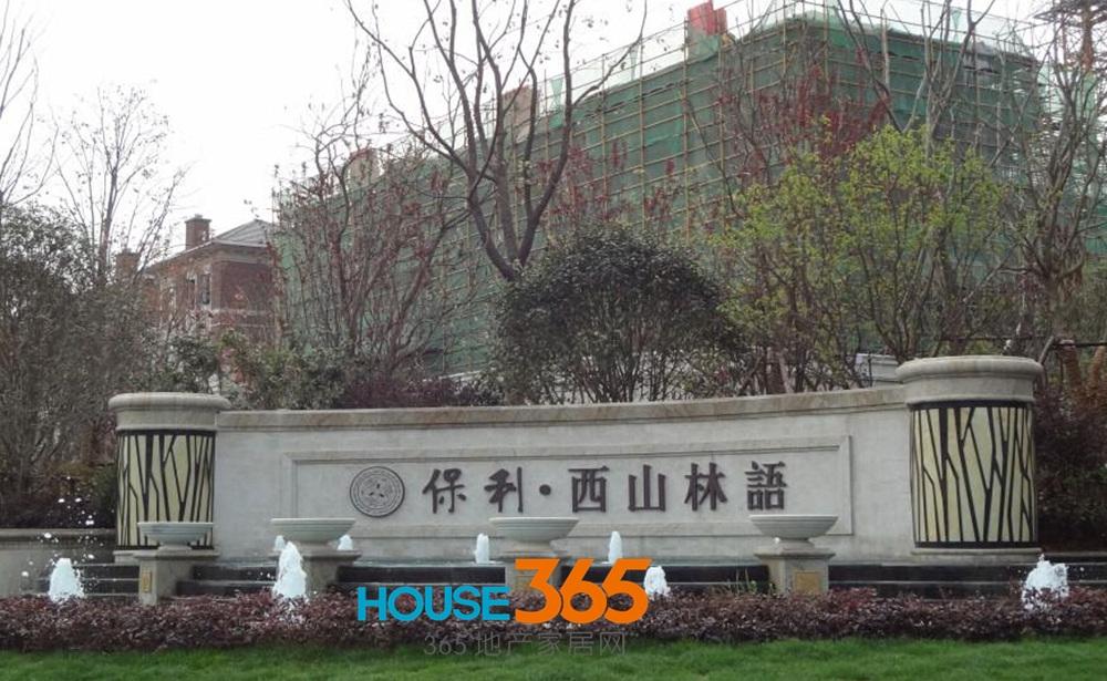 保利西山林语售楼部(2015.5.11)