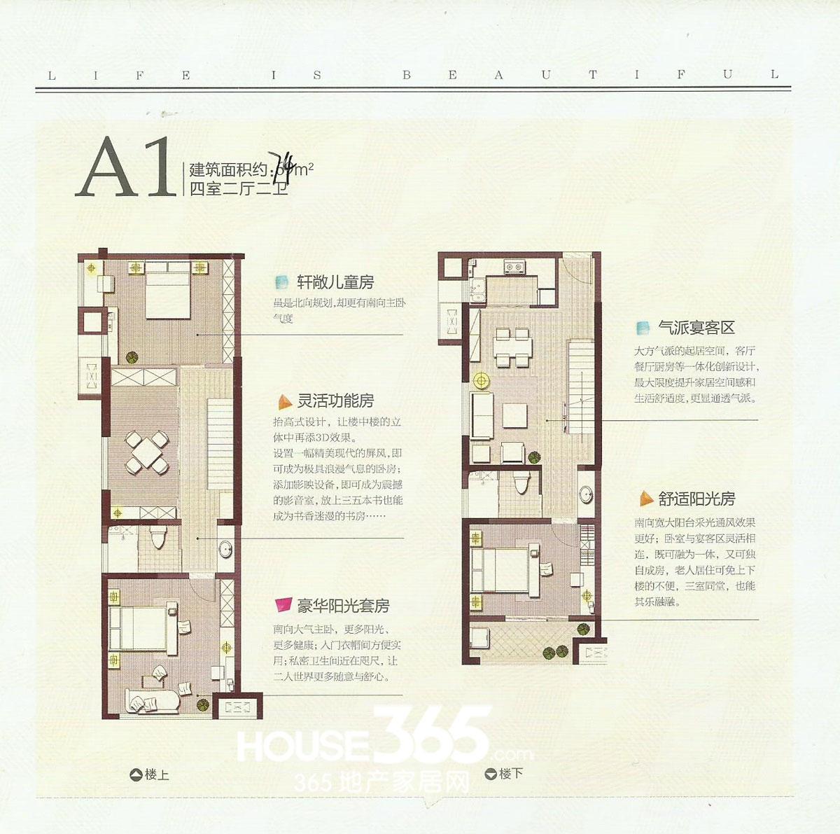 恒泰城宫A1户型图
