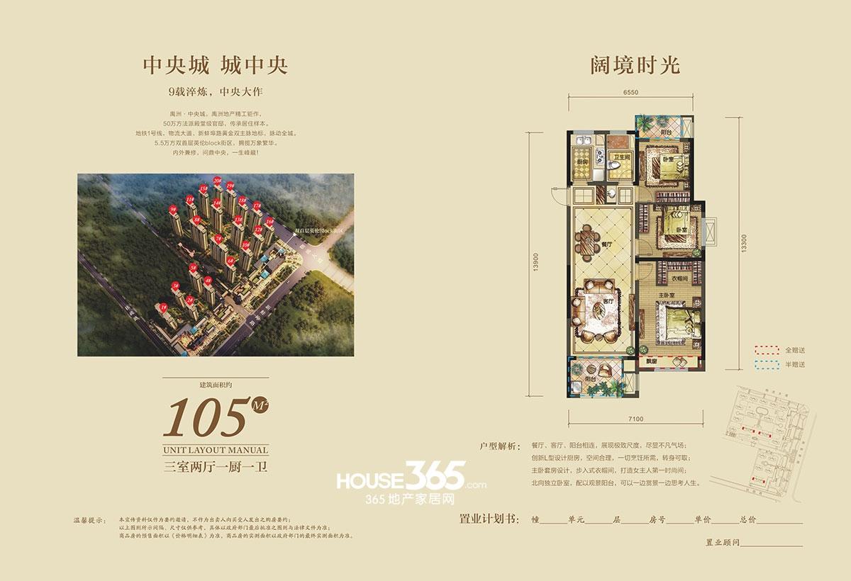 禹洲中央城105平米户型图