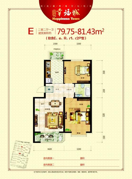 坤博幸福城户型79.75-81.43平