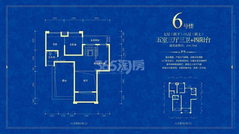 悠然蓝溪6#楼 7-8层复式大户型