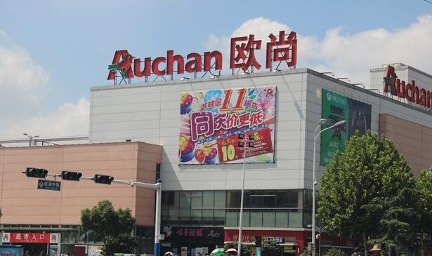 东方蓝海周边生活配套——欧尚超市