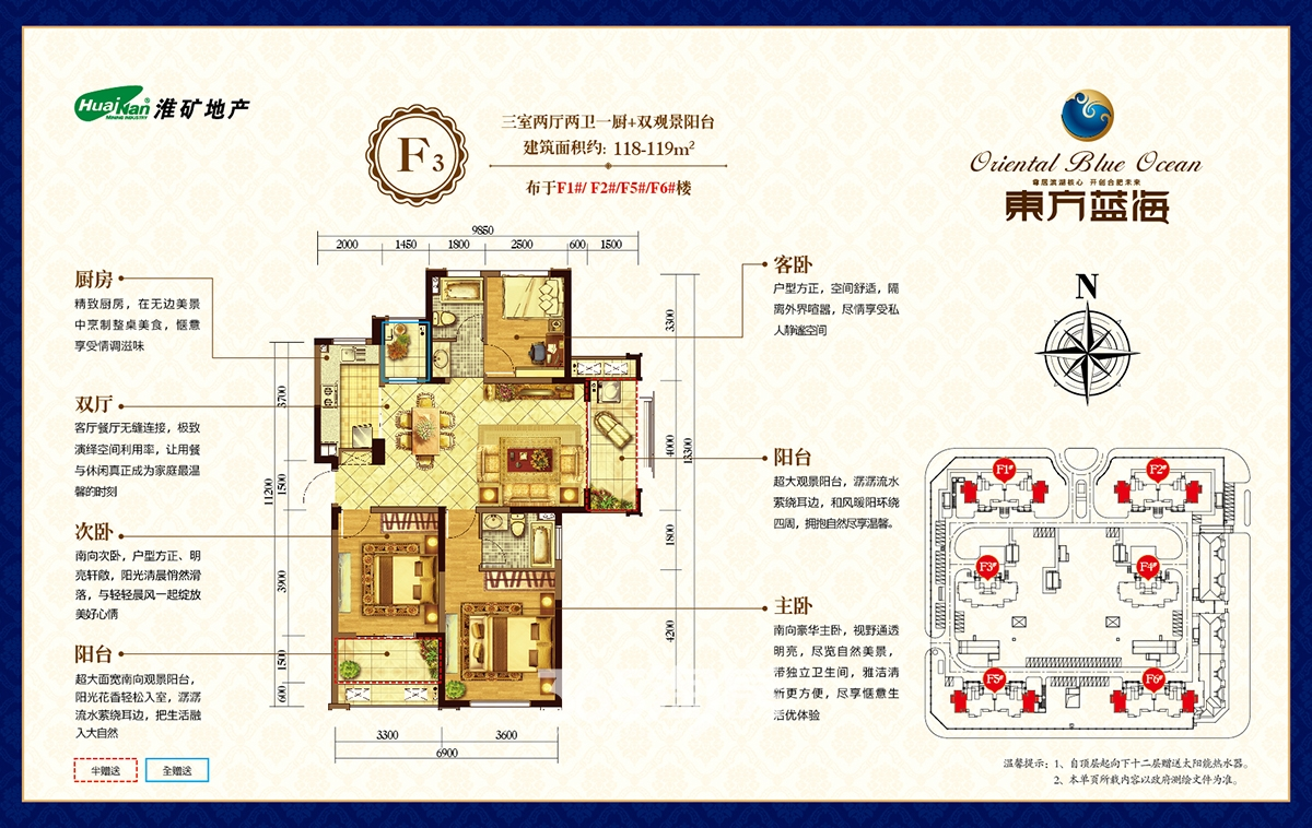 淮矿东方蓝海F3户型(118-119平米)