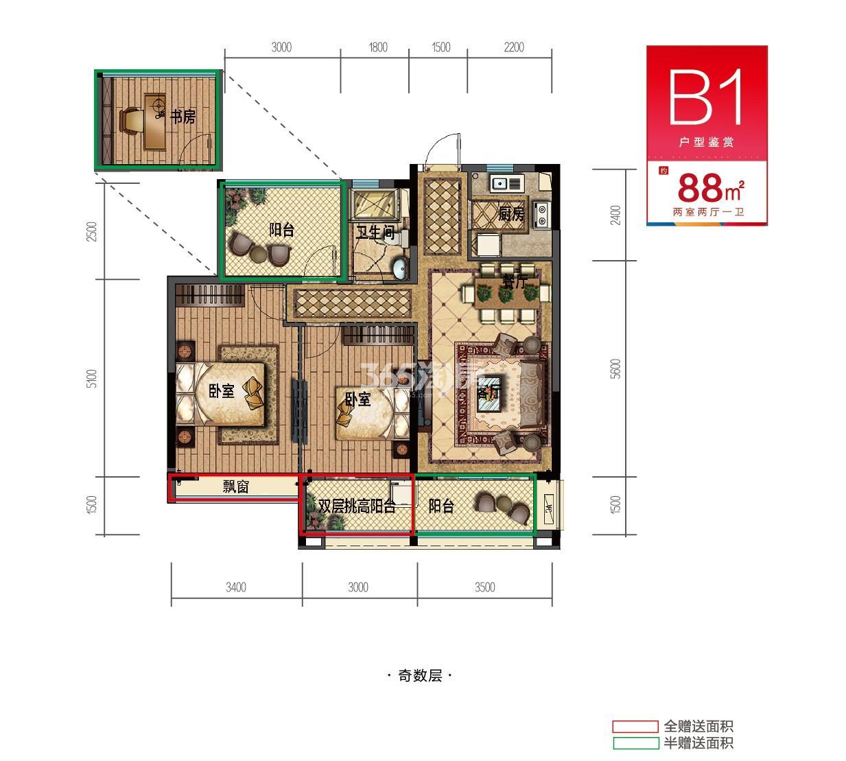 越秀星汇城B1户型88方奇数层 (11号楼)