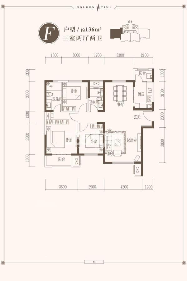 F户型136㎡三室两厅两卫