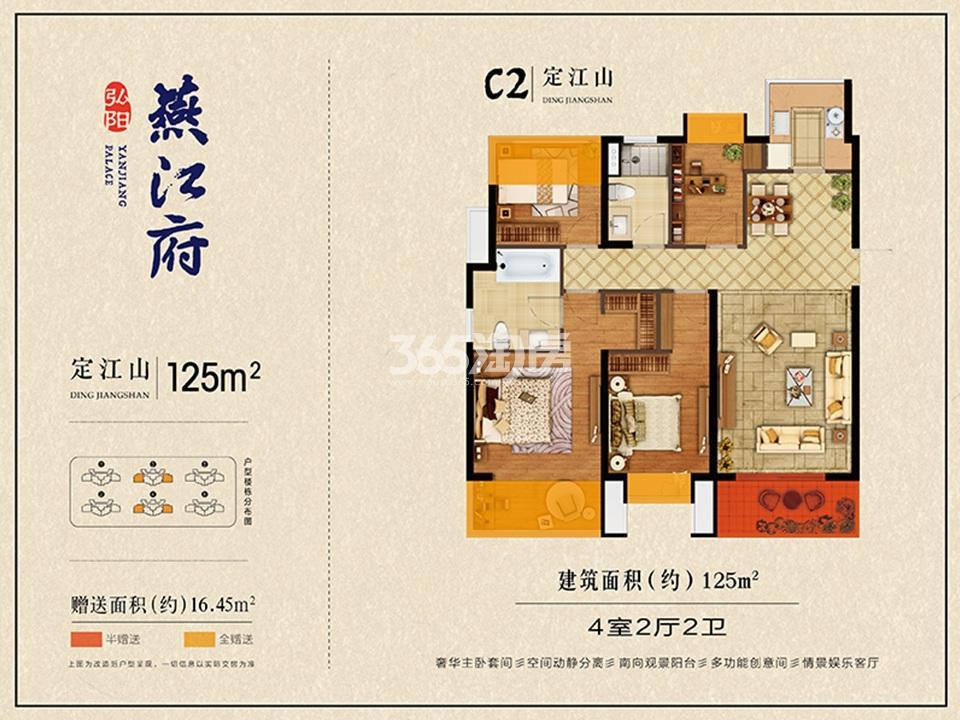 弘阳燕江府C2户型125㎡户型图