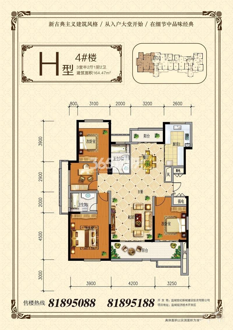 H户型3室半2厅1厨2卫164.47㎡