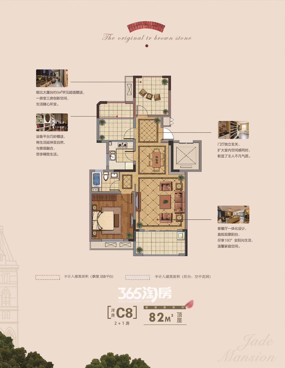 金大地翡翠公馆洋房C8户型图2+1室
