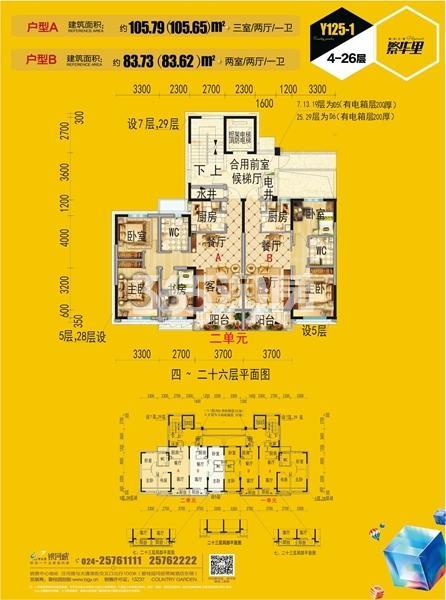 碧桂园银河城项目户型图