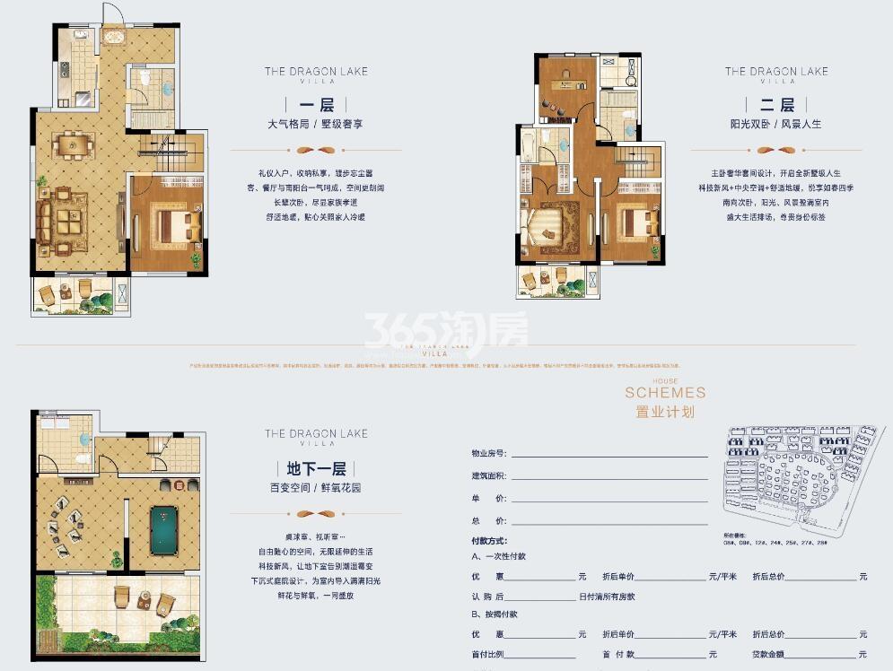 九龙湖别墅C2户型251㎡6房2厅4卫