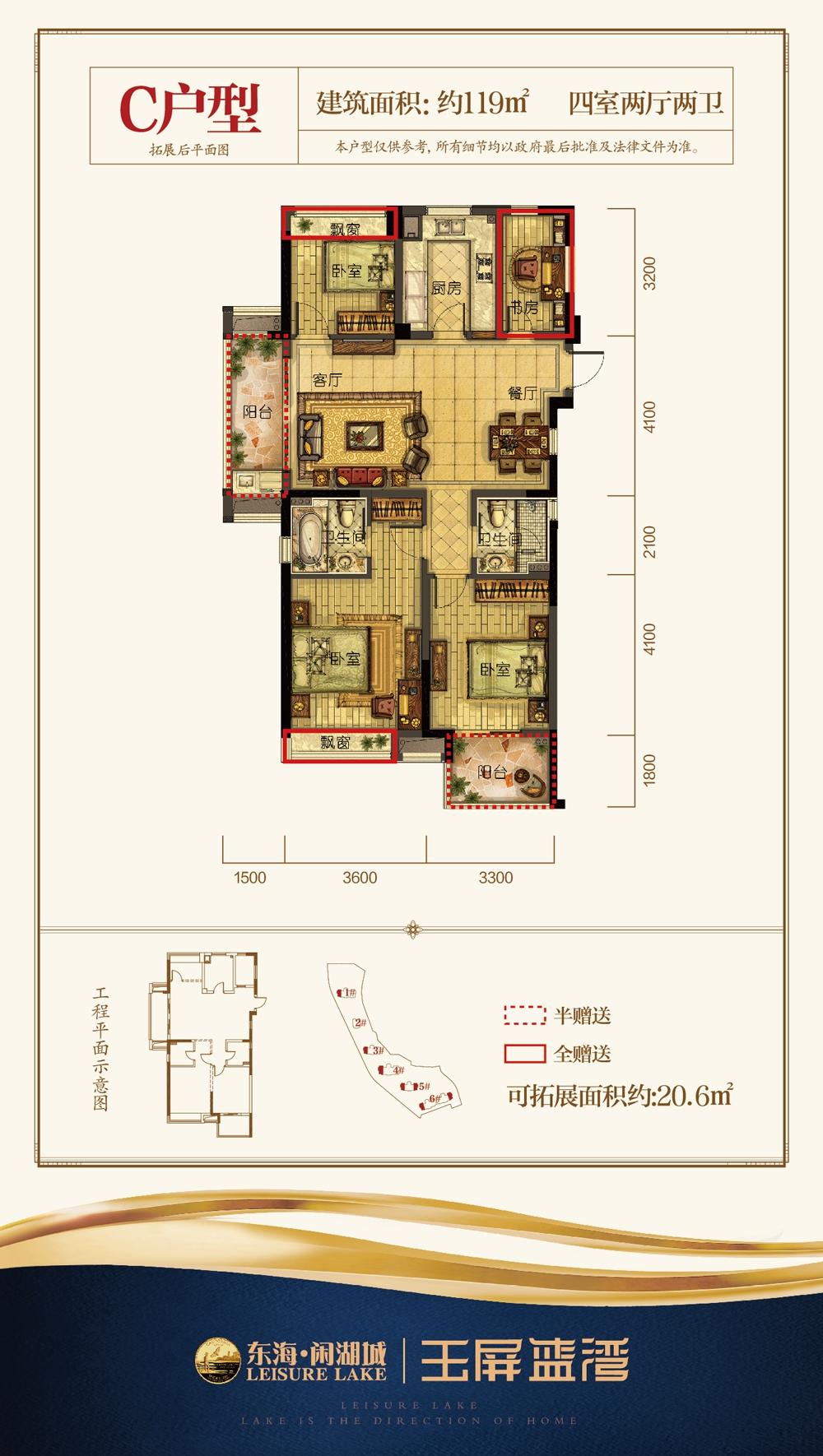 东海闲湖城玉屏蓝湾1、3—6号楼119方户型图