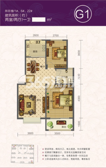 G1 83㎡两室两厅一卫