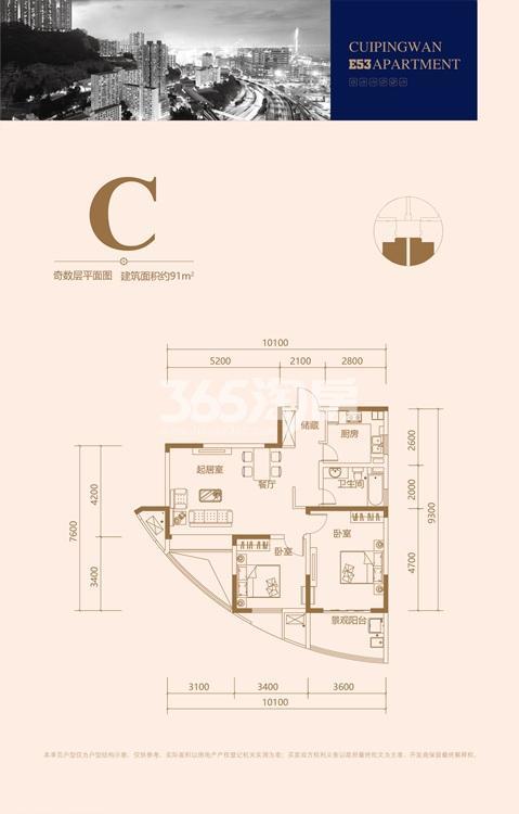 翠屏湾花园城二期E53公馆奇数层C户型91㎡户型图