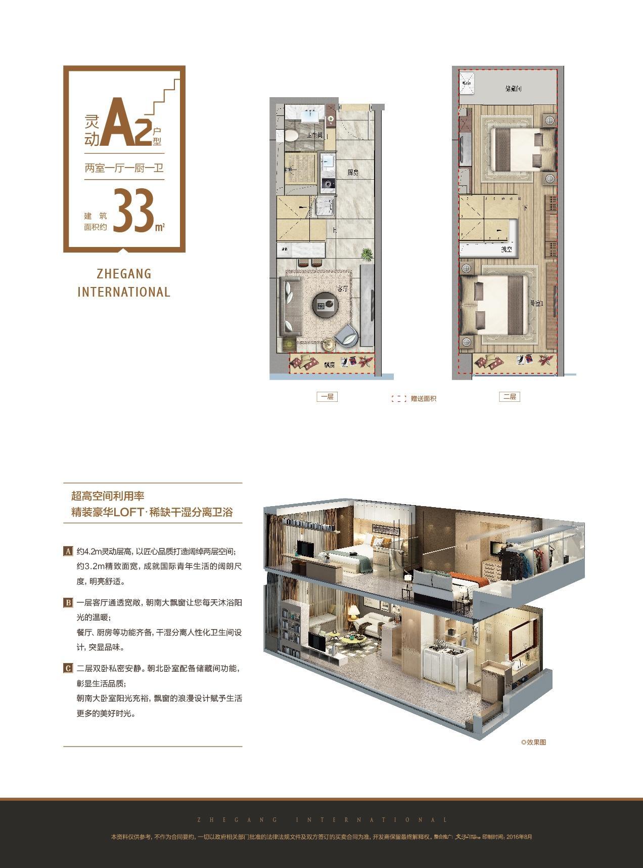 浙港国际A2户型33方一室一厅一厨一卫2