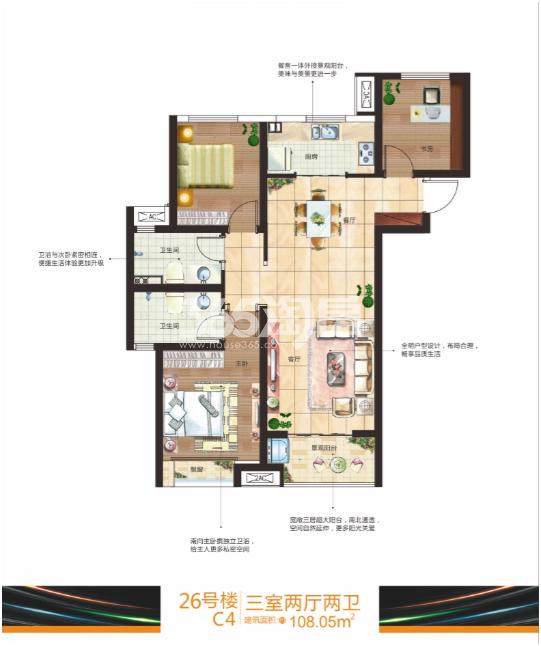 国润城26#楼C4户型三室两厅两卫108.05㎡