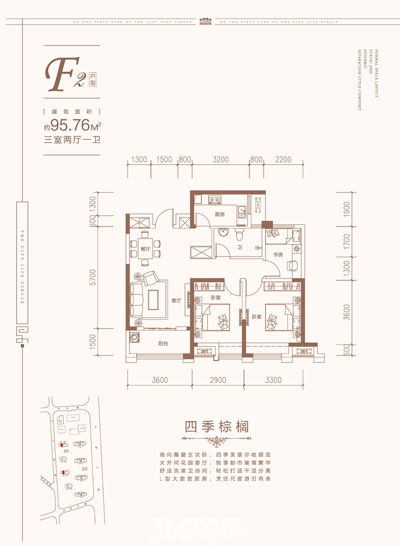 星海城F2户型图