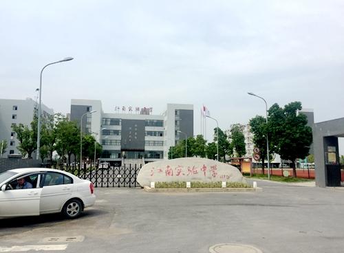 江南实验中学-教育配套