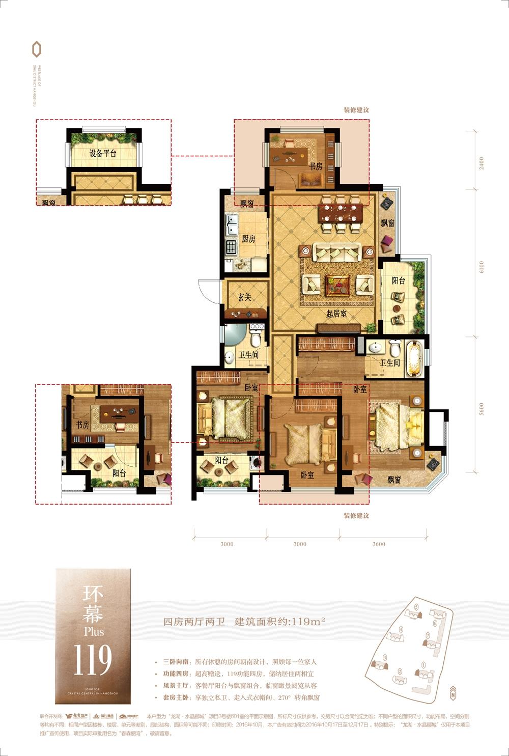 龙湖水晶郦城1、3、7号楼119方户型图