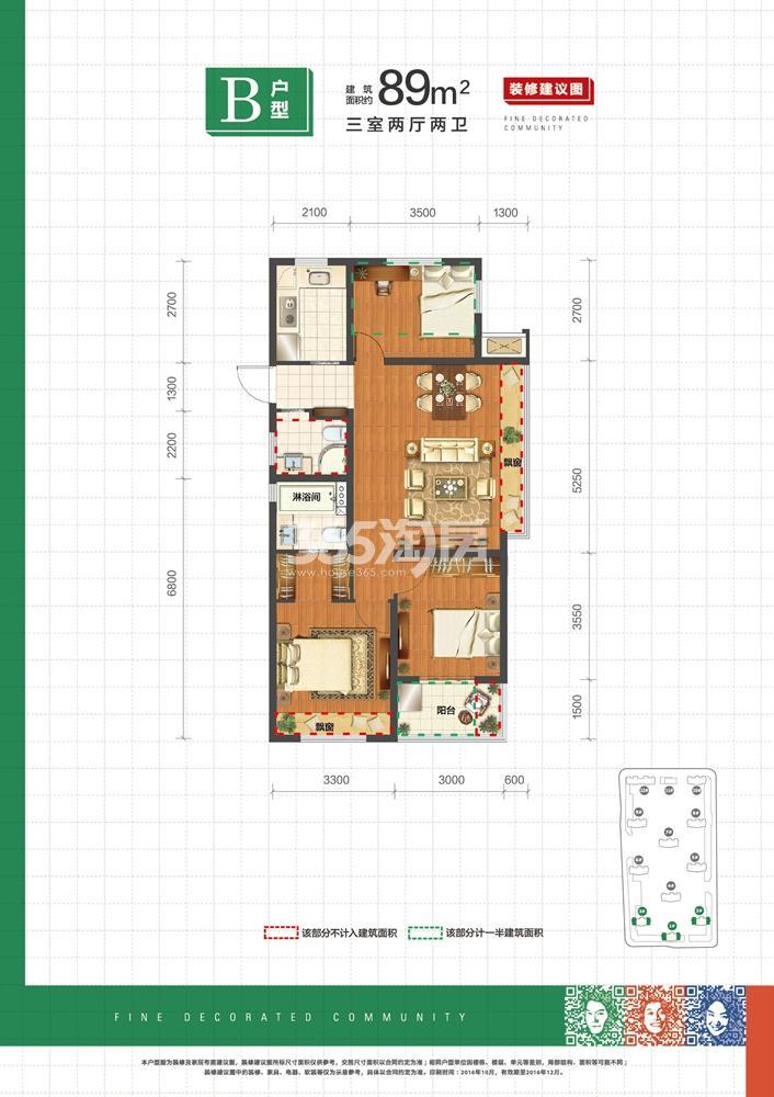 中国铁建保利像素B户型图89方(1-4、8、10、12号楼)