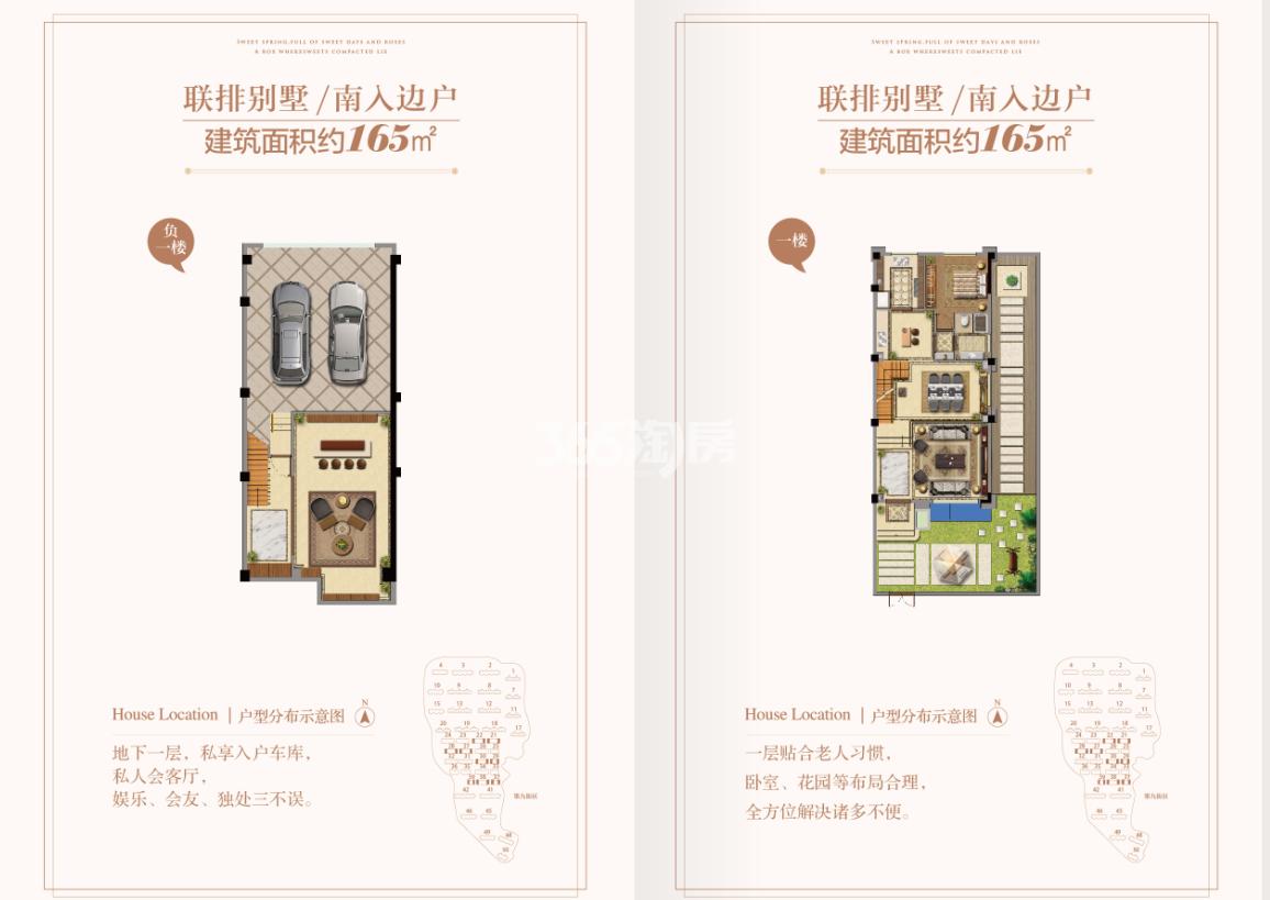 银亿东城联排别墅南入边户户型图