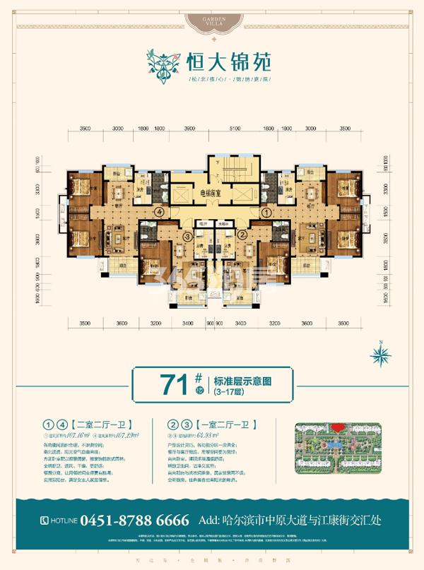 恒大锦苑户型图