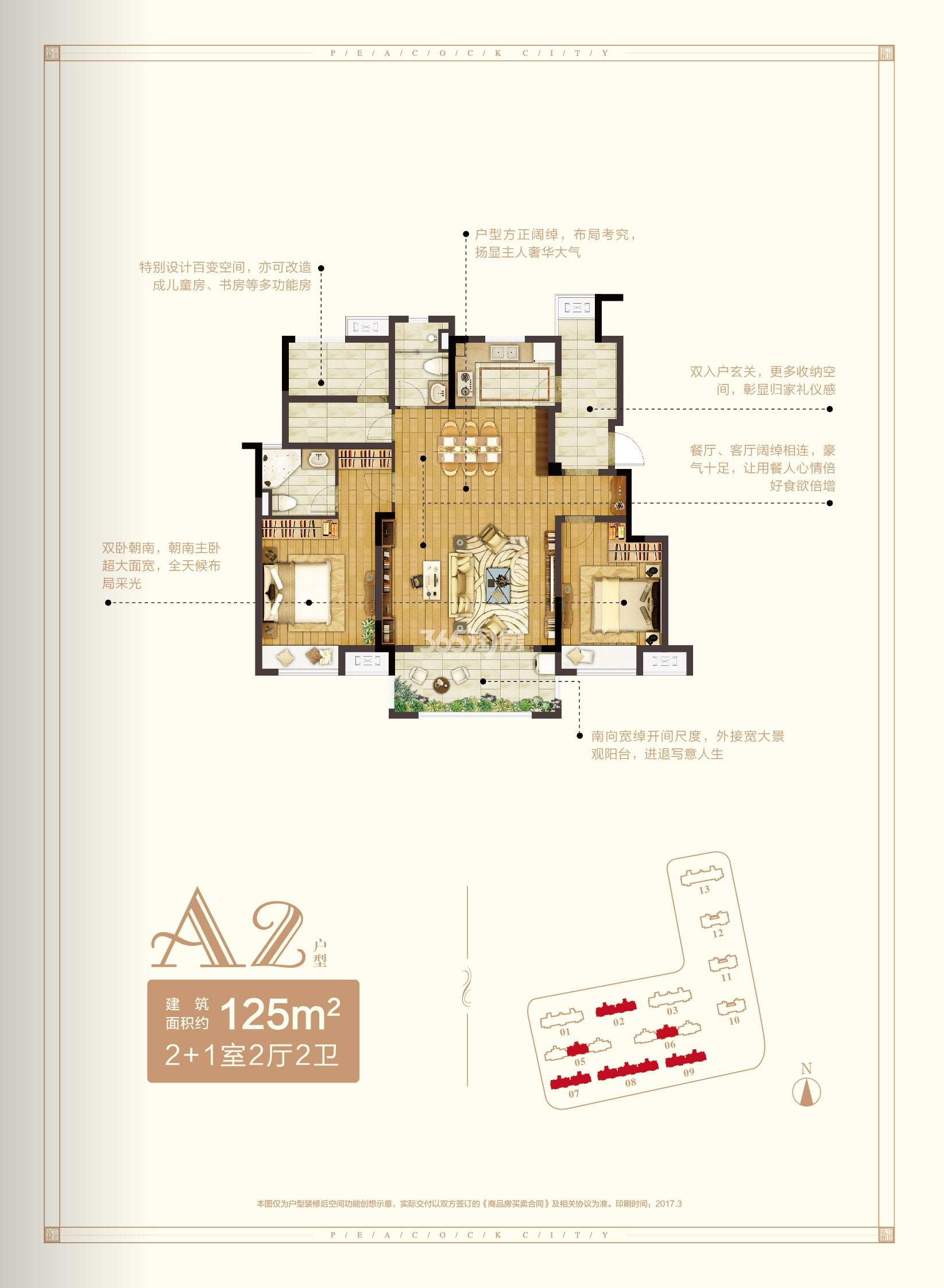 新江北孔雀城三期洋房A2户型图
