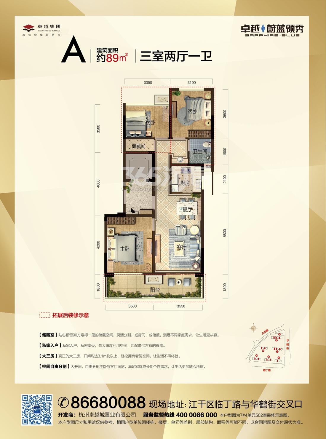 卓越蔚蓝领秀一期A户型图89方(1-5、7号楼)
