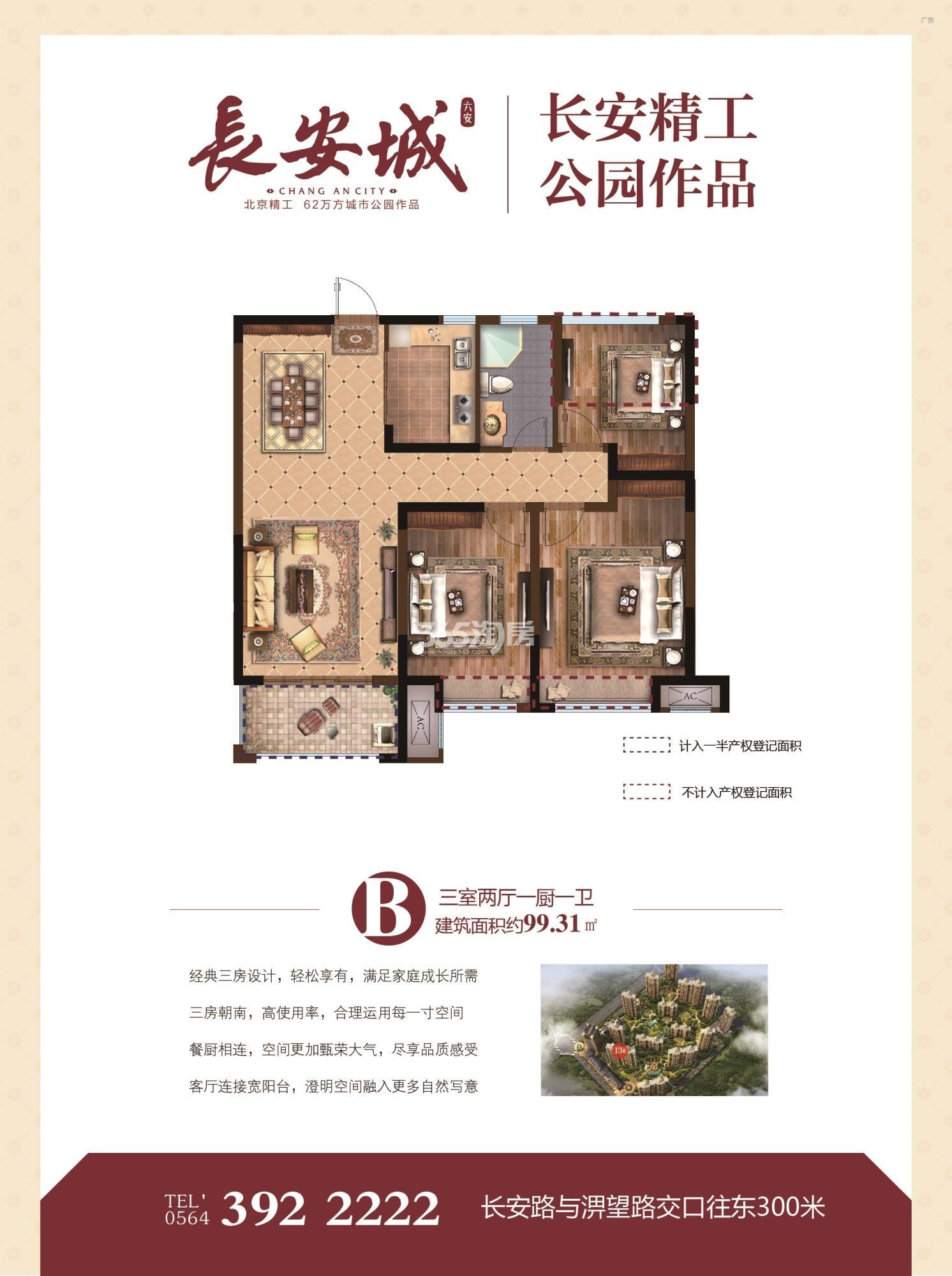 长安城项目B户型99.31平米户型图