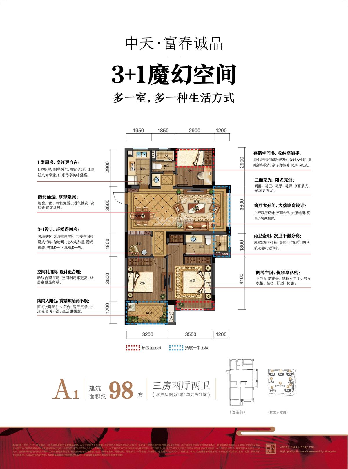 中天富春诚品A1户型图98方(1、7、8、9#)