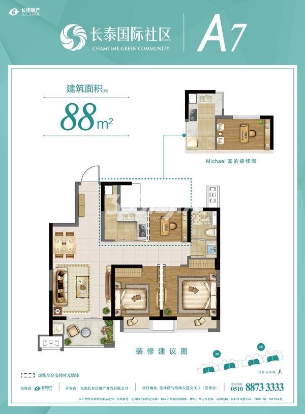 长泰国际社区高层88平A7户型图