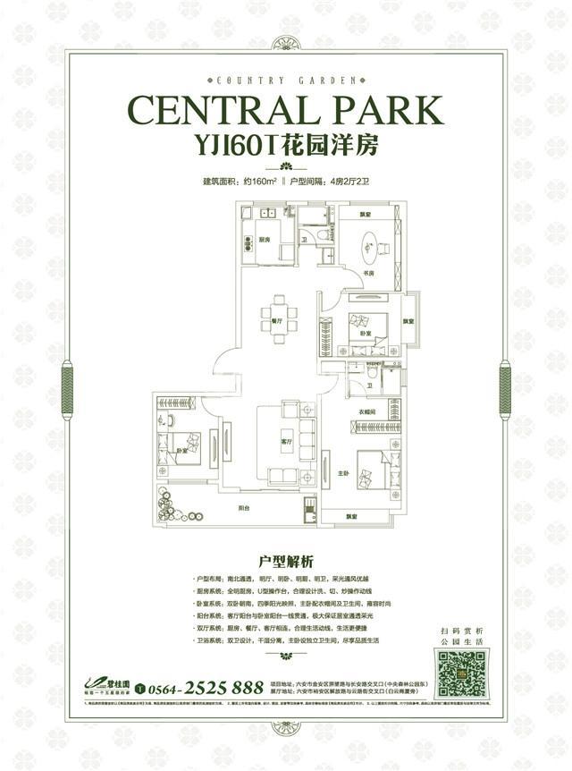 碧桂园·置地中央公园项目YJ160T花园洋房户型图