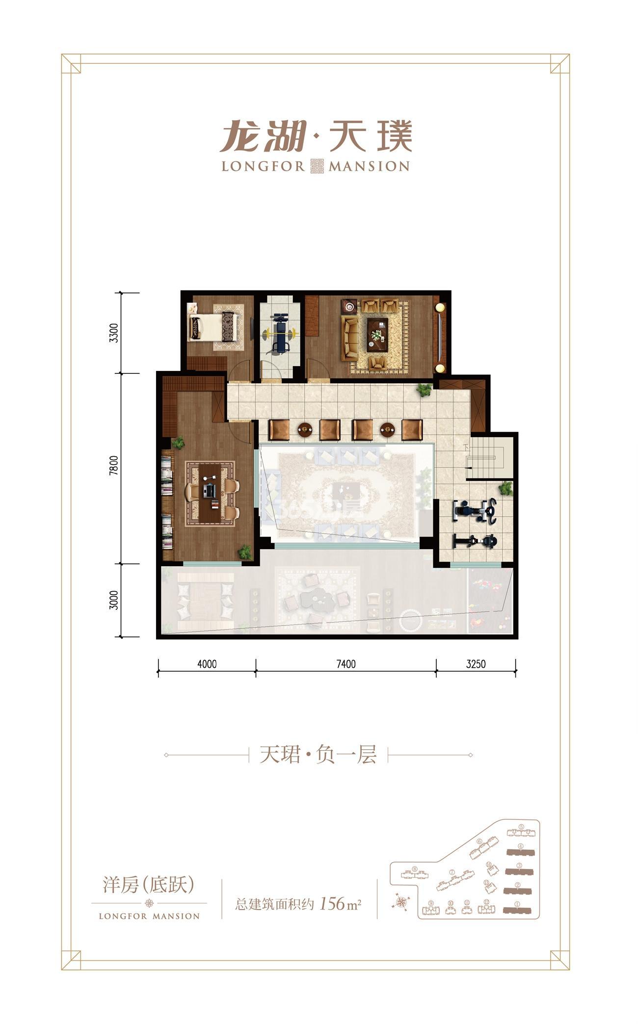 龙湖天璞洋房天珺底跃156方负一层(1-4#)
