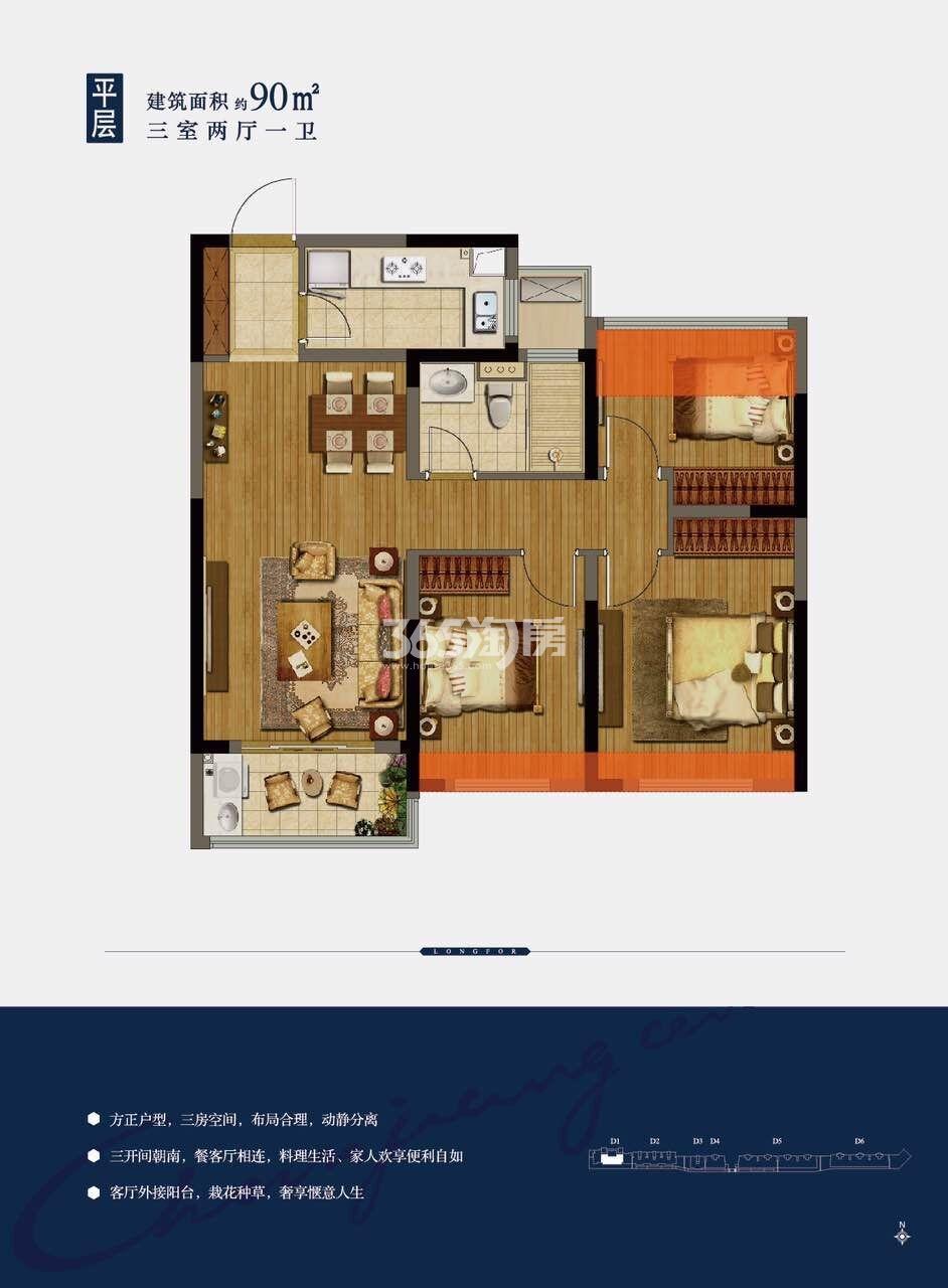 龙湖春江郦城D地块90㎡户型图2