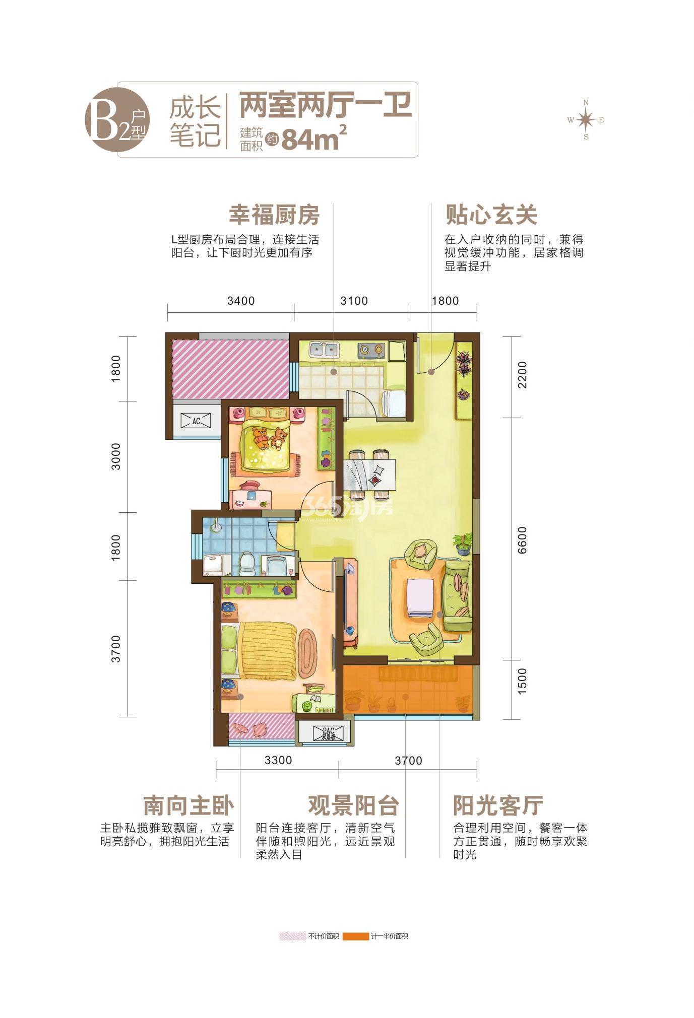 御锦城9期智慧树两室两厅一卫84㎡