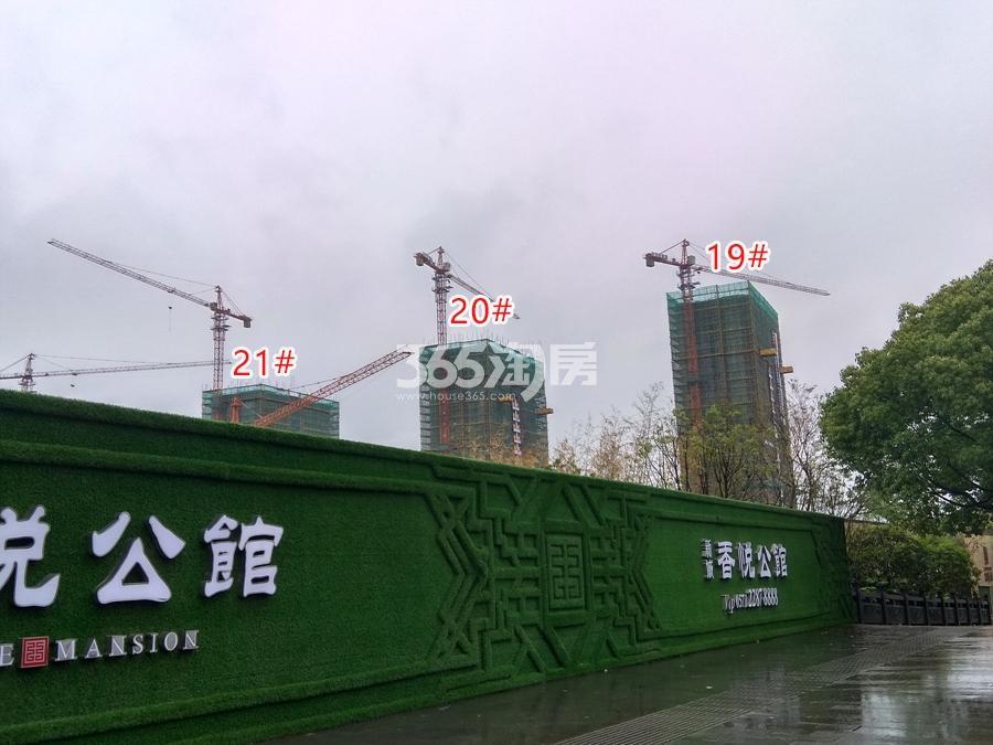 新城香悦公馆19、20、21#施工实景图 2017年5月摄