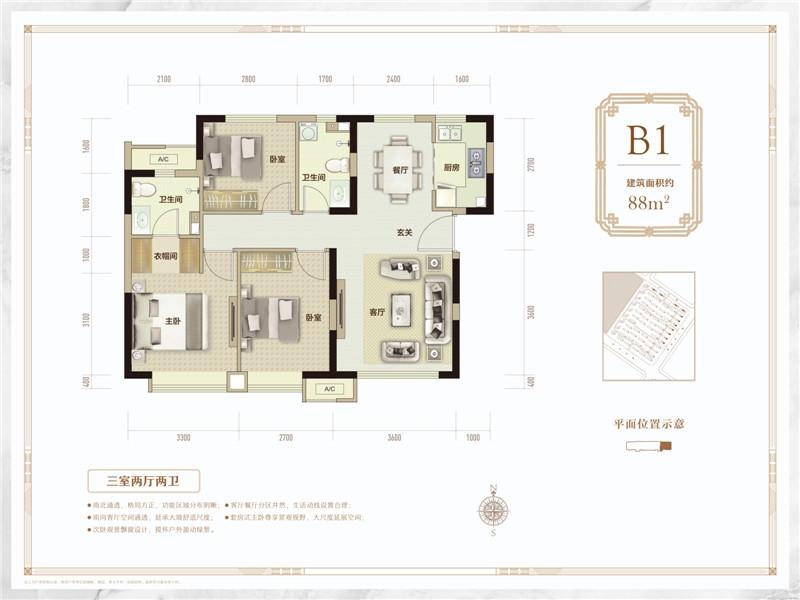 B1户型88平米三室两厅两卫