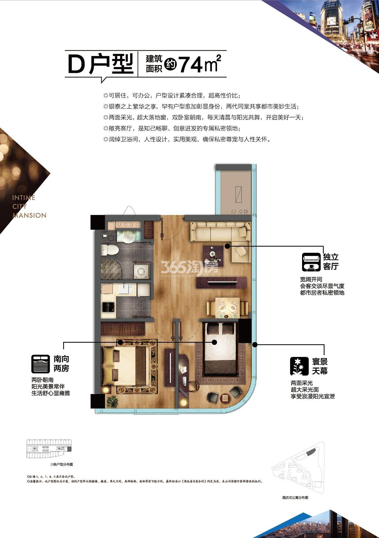 理想银泰城D户型74方户型图